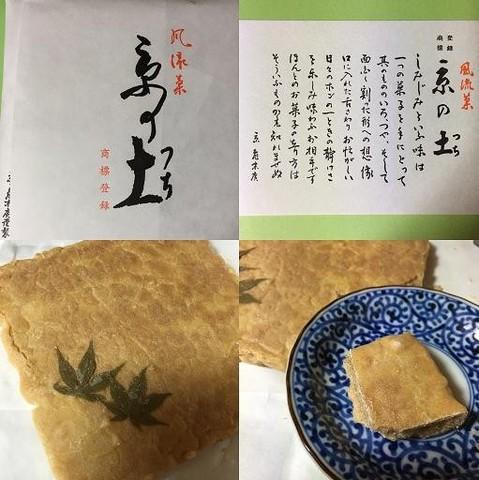 151108 京の土.jpg