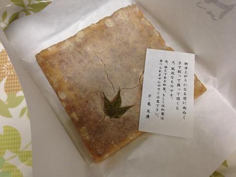 2015-06-01 京の土.jpg